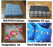 Beds army, cotton mattresses, blankets, pillows. Price reduction