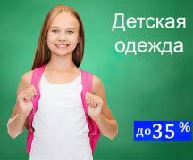 Детская одежда недорого
