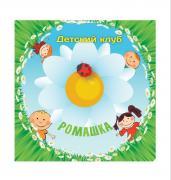 Детский сад и подготовка к школе в центре «Ромашка»