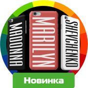 ИМЕННОЙ ЧЕХОЛ для самсунг, леново, htc, айфон и тд