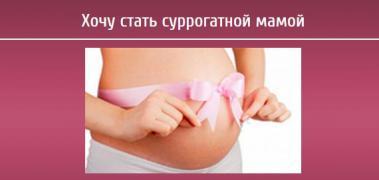 ищу суррогатную маму в Украине