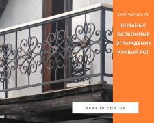 Ковані балконні огородження Кривий Ріг