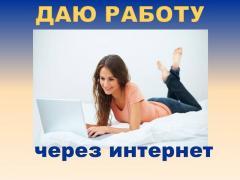 Легальная работа без вложений в Интернете