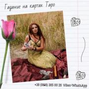 Магические услуги в Киеве. Гадание на будущее Киев