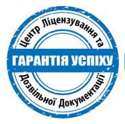 Отримання ліцензії поводження з небезпечними відходами, Київ