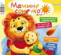 """Помощник мамам - замечательный журнал """"Мамино солнышко"""""""