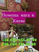 Привлечение богатства и успеха. Магическая помощь Киев