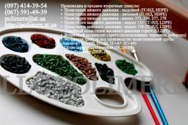 Продажа вторичной гранулы ПЭНД для пленок, канистр, манекенов, б
