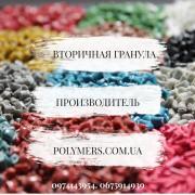 Производим и предлагаем вторичные полимеры: ПЭНД литье и экструз