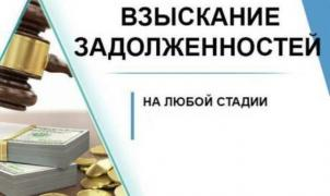 Repayment of Debts Without the courts. Debt Agency in Ukraine