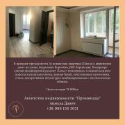 Selling a 3-room apartment, 75m², 6/10 floor, Tairov, Academician Korolev