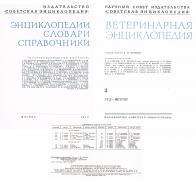 Ветеринарная энциклопедия