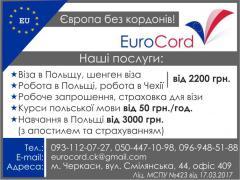 Визы и работа в Польше
