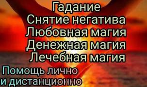 Ворожіння в Києві. Приворот Київ. Зняття негативу Київ
