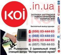 Заправка картриджей, ремонт принтеров, копиров, МФУ